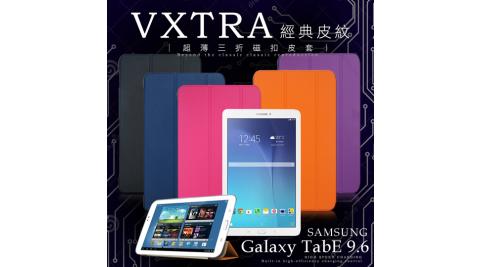 VXTRA SAMSUNG 三星Galaxy Tab E 9.6 T560 經典皮紋超薄三折保護套