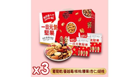 《弘益》升級版 一日元氣堅果-綜合堅果果乾30包/盒(共3盒)