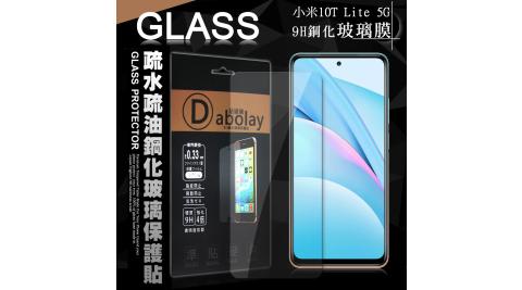 全透明 小米10T Lite 5G 疏水疏油9H鋼化頂級晶透玻璃膜 玻璃保護貼