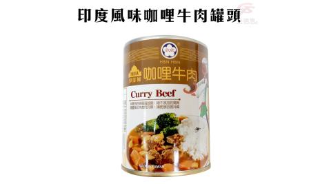 2罐南洋印度風味咖哩牛肉罐頭1罐250g即食/濃郁/拌麵/拌飯