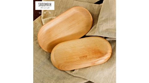 【仙德曼 SADOMAIN】山毛櫸原木餐具橢圓盤-中(2入組)