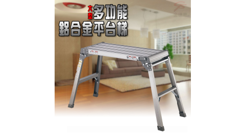 大型提把可攜式摺疊平台梯76x30x60cm 金德恩
