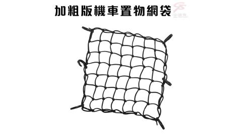 加粗版7x7格機車置物網袋/收納/安全帽網/置物袋/載貨 金德恩