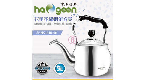 中華豪井 花型不鏽鋼笛音壺5L ZHNK-S16-50