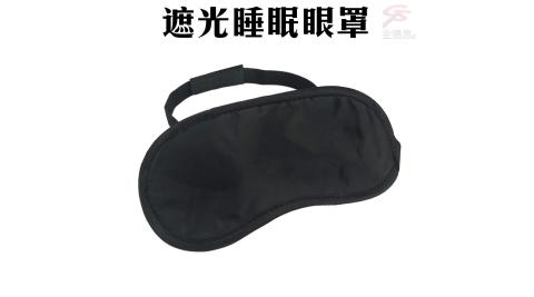 2組魔鬼氈遮光睡眠眼罩/旅行/睡覺