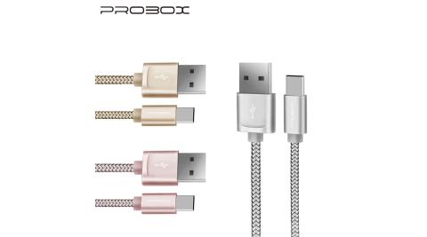【團媽推薦】PROBOX Type-C USB3.0 高速編織傳輸充電線 20cm_10入組
