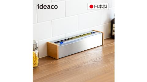 【日本ideaco】Plus原木不鏽鋼保鮮膜收納盒(Costco科克蘭-型號477345專用款)-送保鮮膜1入
