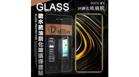 全透明 POCO M3 疏水疏油9H鋼化頂級晶透玻璃膜 玻璃保護貼
