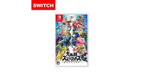 【現貨供應】Nintendo 任天堂 Switch 任天堂明星大亂鬥 特別版(中文)