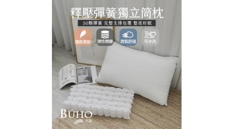 【BUHO布歐】釋壓滾邊彈簧獨立筒枕(1入)台灣製