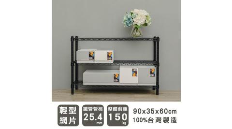 【dayneeds】輕型 90X35X60公分 三層烤黑波浪鐵架