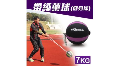 MDBuddy 7KG 帶繩藥球-健身球 重力球 韻律 訓練 隨機@6010601@