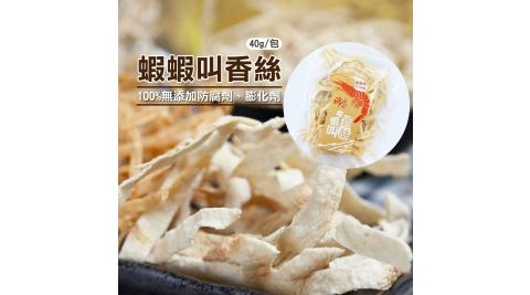 《台江漁人港》零嘴系列-蝦蝦叫香絲(40g/包,共二包)