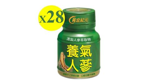 【中天生技28入優惠組】黃金紀元養氣人蔘飲60ml/瓶