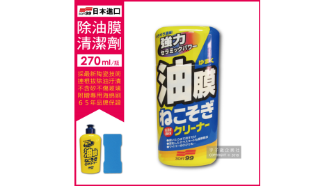本月特談【日本SOFT99】連根拔除強力除油膜清潔劑-C238(270ml 附贈專用雙面海綿刷)