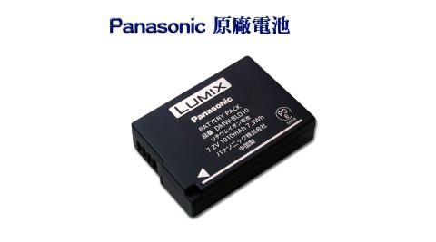 DMW-BLD10 / BLD10 專用相機原廠電池(平輸-密封包裝) GF2,女朋友二號,DMC-G3, DMC-GX1