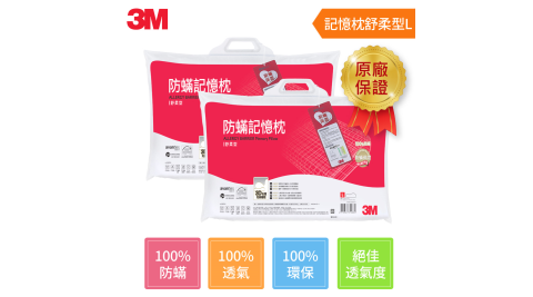 【3M】防蹣記憶枕-舒柔型-L(超值2入組)