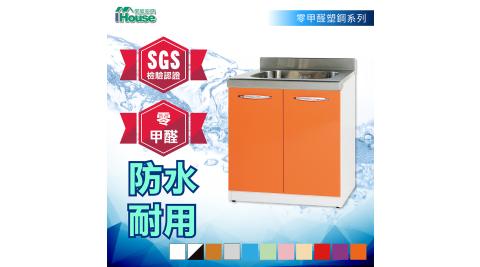 IHouse-零甲醛 環保塑鋼雙門水槽(寬72深56高82cm)
