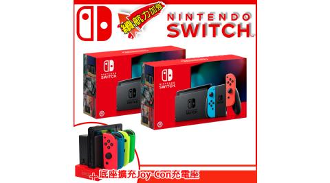 【現貨供應】任天堂公司貨 Switch NS《續航加強版》【+底座擴充Joy-Con充電座】《贈:保護貼》