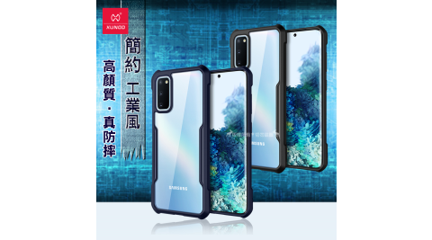 XUNDD 簡約工業風 三星 Samsung Galaxy S20 清透防摔手機殼
