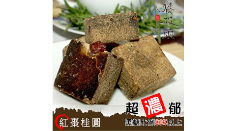 《饗破頭》養氣黑糖塊-紅棗桂圓(315g/包,共兩包)