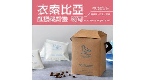 【江鳥咖啡 RiverBird】衣索比亞 紅櫻桃計畫 莉可 濾掛式咖啡 (10入*1盒)
