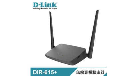 【D-Link 友訊】DIR-615+Wireless N 300 無線路由器