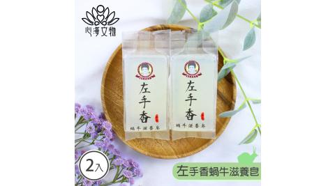 【心海文物】100g左手香蝸牛滋養洗臉皂兩入組(SH-0008)