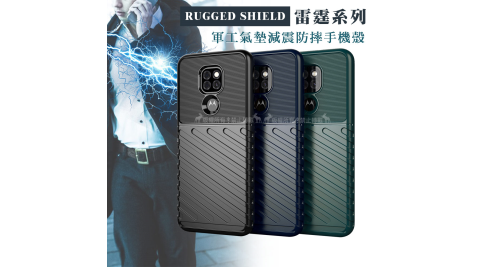 RUGGED SHIELD 雷霆系列 Motorola Moto G9 Play 軍工氣墊減震防摔手機殼