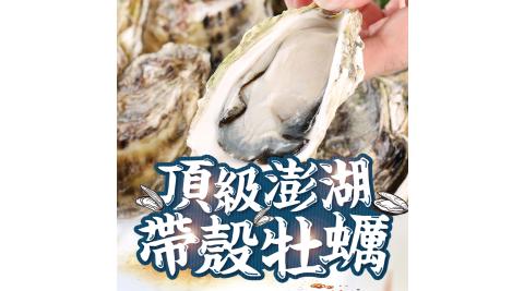 【愛上海鮮】頂級澎湖帶殼牡蠣3包