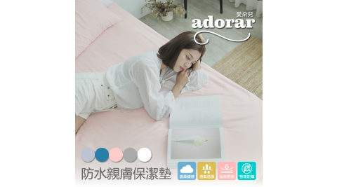 【Adorar愛朵兒】透氣防水防蹣保潔枕套(2入/組)夢幻粉