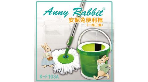 安妮兔 便利拖把(1桶/1拖桿/2布拖)035K-F103A