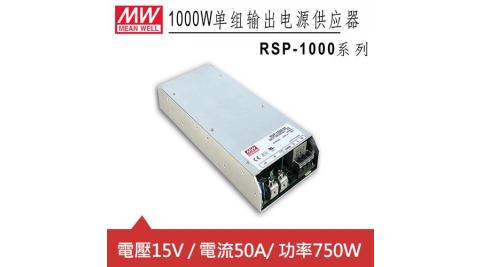 MW明緯 RSP-1000-15 15V機殼型交換式電源供應器 (750W)