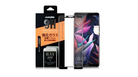 NISDA for 華為 Huawei Mate 10滿版鋼化0.33mm玻璃保護貼-黑
