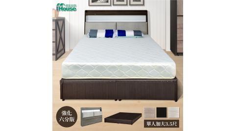 IHouse-日鄉 插座燈光床頭+經濟型強化六分床底 二件組 單大3.5尺