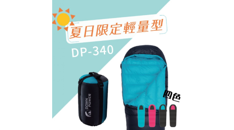 【Down power】台灣製 反地心引力羽絨睡袋 340g JIS90/10 水鳥羽絨 露營登山/背包客/打工旅遊 DP-340