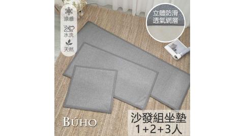 【BUHO】3D立體日式止滑藤蓆(灰)一人+二人+三人坐墊
