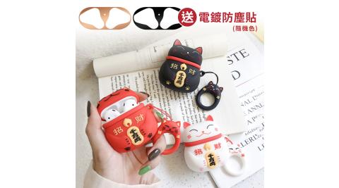 AirPods 招財貓立體造型矽膠保護套 附造型掛繩【贈】金屬防塵貼