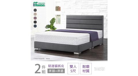 IHouse-艾瑪仕 條紋貓抓皮(床頭+床底) 房間2件組 雙人5尺