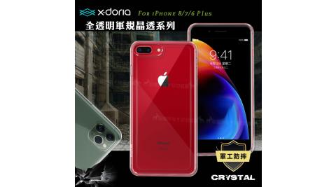 X-doria Crystal系列 iPhone 8 Plus/7 Plus/6 Plus 5.5吋 共用款 全透明軍規晶透防摔保護殼