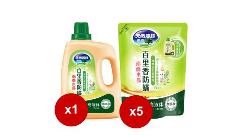 南僑水晶洗衣用肥皂液体洗衣精 百里香防蹣 2.2kg*1瓶+1400mlX5包