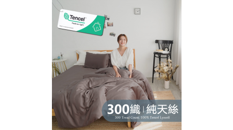 BUHO《摩卡咖》素面文青300織100%TENCEL純天絲床包被套四件組-雙人