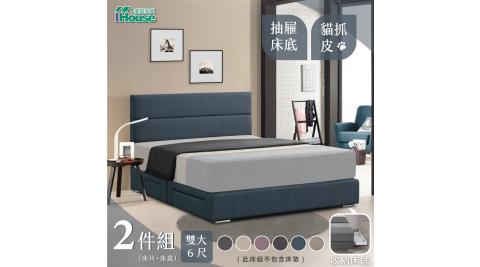 IHouse-修傑凱 簡約貓抓皮(床頭+四抽底) 房間2件組 雙大6尺
