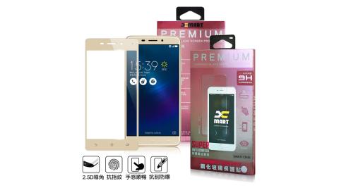 XM ASUS Zenfone 3 Laser (ZC551KL) 5.5吋 強化 2.5D 滿版鋼化玻璃保護貼