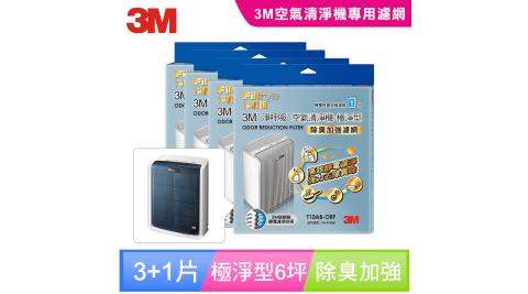 【3M】淨呼吸空氣清淨機-極淨型6坪 除臭加強濾網 T10AB-ORF 買三送一