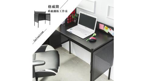 【dayneeds】格威隆烤漆黑系統鐵板工作桌