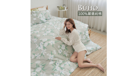 BUHO《凝香初語》天然嚴選純棉雙人舖棉兩用被套(6x7尺)