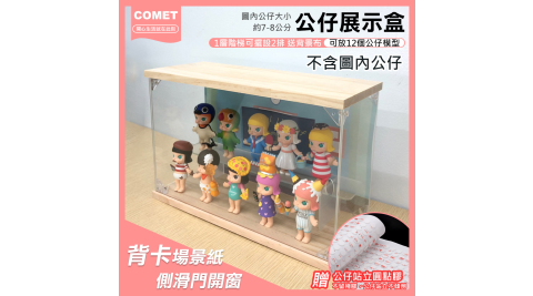 【COMET】29x19x11cm公仔展示盒(ML-02)