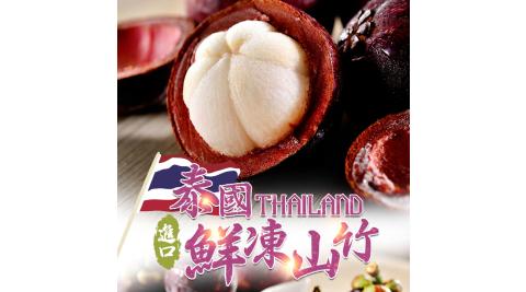 【愛上鮮果】泰國進口鮮凍山竹3包組