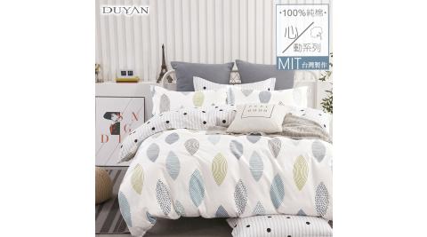 《DUYAN 竹漾》台灣製100%精梳純棉單人床包被套三件組- 光年秘境
